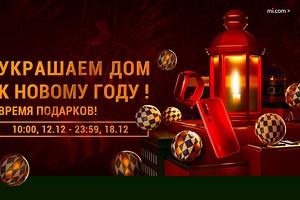 Xiaomi предлагает новогодние скидки и подарки по 1 рублю