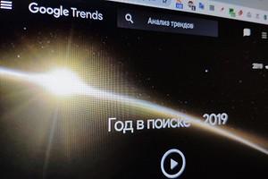 Google подвела итоги поисковых запросов за 2019 год и определила лучшие тренды в фильмах, спорте, моде и кулинарии