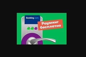 Российский оператор предлагает бесплатный роуминг в 130 странах мира