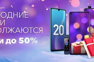 Любимый россиянами китайский бренд распродает смартфоны со скидками до 50%... или нет?