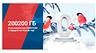 Российский оператор с бесплатной связью дарит абонентам 200 200 Гбайт трафика