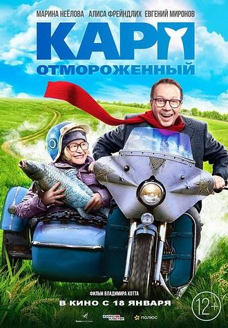 Российская трагикомедия о пен&#...