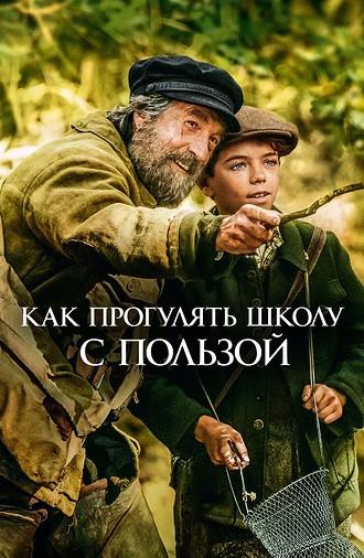 Фильм о мальчике сироте из детд...