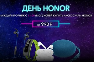 Завтра аксессуары Honor можно будет купить с огромными скидками