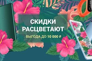 Смартфоны, фитнес-браслеты и другие гаджеты Xiaomi предлагаются со скидками до 10 000 руб.