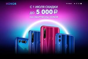 HONOR раздает скидки до 5000 рублей на покупку смартфона
