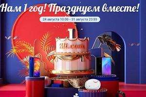 Xiaomi празднует годовщину в России, предлагая скидки и подарки