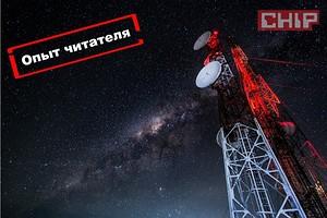 Опыт читателя: как улучшить сигнал сотовой связи