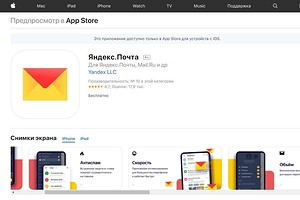 Яндекс научил приложение Почта писать письма под диктовку и читать их вслух