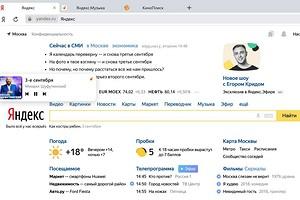 В Яндекс.Браузере появился плеер с комфортным управлением музыкой