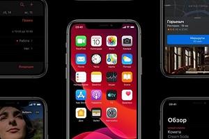 iOS 13 и iPadOS: какие устройства можно обновить