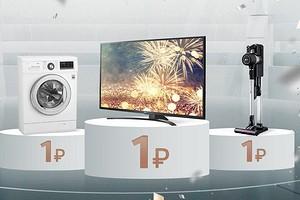 LG предлагает купить 4К-телевизор, холодильник, стиральную машину и многое другое всего за 1 рубль