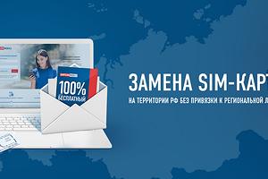 «Бесплатный» российский сотовый оператор запустил услугу замены SIM-карты в любой точке страны