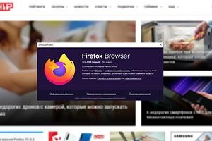 Новая версия Firefox 72.0.2 повышает производительность для полноэкранноговидео в 1080p