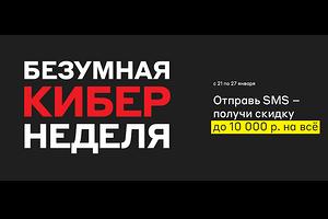М.Видео дарит скидки до 10 000 рублей в обмен на SMS-сообщение за 2 рубля
