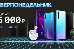 Киберпонедельник от Huawei: смартфоны, умные часы и наушники со скидками до 15 000 руб.