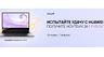 Huawei предлагает получить ноутбук всего за 1 рубль