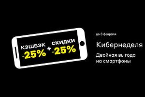 М.Видео предлагает смартфоны с двойной выгодой
