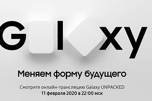 Samsung зазывает россиян на презентацию главных Android-флагманов года и обещает уникальный приз