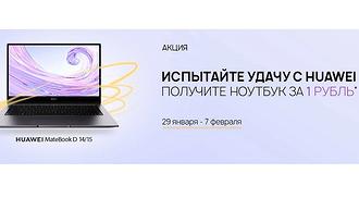 Huawei предлагает получить ноутбук &#...
