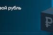 Банк России анонсировал цифровой рубль