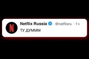 Стриминговый сервис Netflix запустился в России на русском языке
