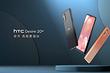 HTC отказывается умирать: представлен смартфон HTC Desire 20+