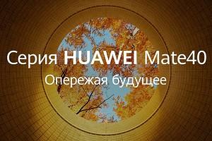 Huawei представит Mate40 в ходе прямой трансляции уже сегодня