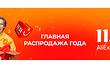 Россия станет первой страной за пределами Китая, где AliExpress откроет собственную сеть выдачи заказов