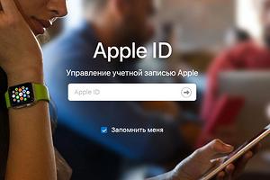 Как изменить Apple ID через настройки айфона или браузер
