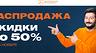 Ситилинк распродает гаджеты и бытовую технику со скидками до 50%