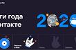 Коронавирус, Путин и MORGENSHTERN: ВКонтакте подвела итоги 2020 года