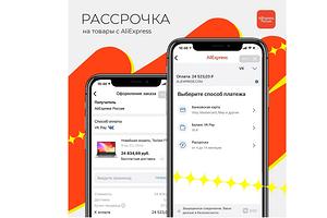 Россияне смогут закупаться на AliExpress в рассрочку без переплаты