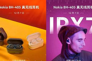 Представлены полностью беспроводные наушники Nokia BH-405