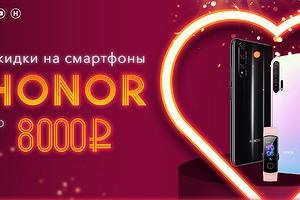 HONOR распродает смартфоны и другие гаджеты со скидками до 8000 руб.