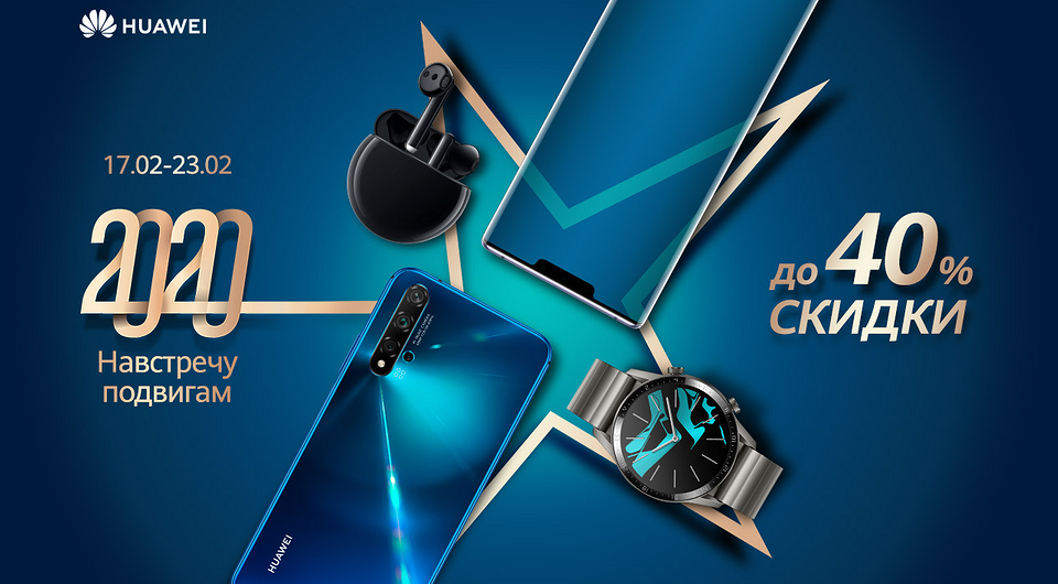 Huawei в честь Дня защитника Отечества дарит россиянам скидки до 40%