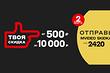 М.Видео раздает скидки до 10 000 рублей почти на весь свой ассортимент
