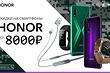 Смартфоны HONOR отдают со скидками до 8000 рублей