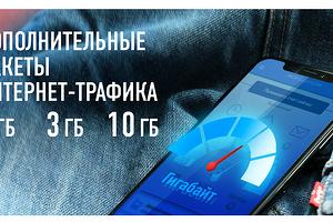 «Бесплатный» российский сотовый оператор расширил линейку пакетов интернет-трафика