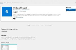 Лишние приложения скоро могут быть исключены из Windows 10