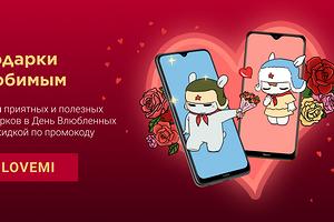 Смартфоны, умные часы, наушники и другие гаджеты Xiaomi отдают со скидками в честь Дня Влюбленных