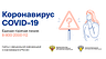 В России заработал официальный интернет-ресурс о коронавирусе