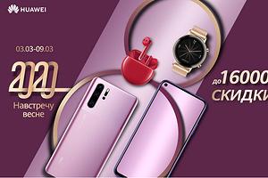 HUAWEI распродает смартфоны, умные часы, наушники и многое другое со скидками до 16 000 руб.