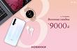 Демократичный бренд Honor устроил для россиян распродажу со скидками до 9000 рублей