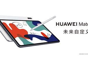 Huawei представила планшет с 2К-экраном и поддержкой пера M Pen