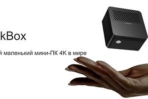 Самый маленький в мире персональный 4К-компьютер помещается на ладони