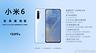 Xiaomi сама рассекретила новый смартфон до официальной премьеры