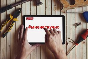 Итоги челенджа #мненескучно: есть победители!