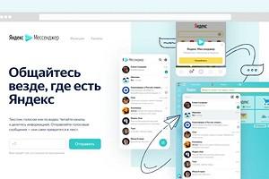 Яндекс представила российский ответ WhatsApp, Viber и Telegram
