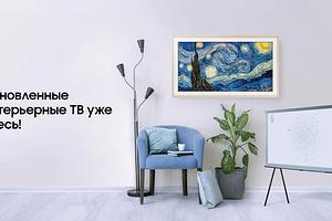 В Россию прибыли новые интерьерные телевизоры Samsung Frame и Serif 2020 года